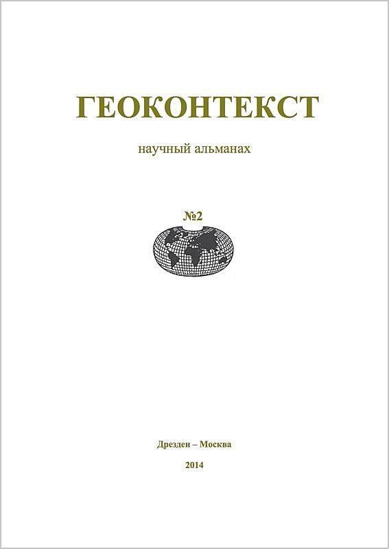 geokontext-title-page-2014