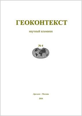 Title Page of Geocontext Annual Almanac vol.4 (2016)